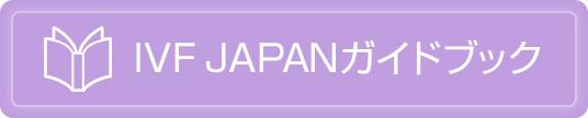 IVF JAPAN ガイドブック