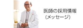 医師の採用情報